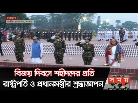 Exclusive: বিজয় দিবসে শহীদদের প্রতি রাষ্ট্রপতি ও প্রধানমন্ত্রীর শ্রদ্ধাজ্ঞাপন | Victory Day of BD
