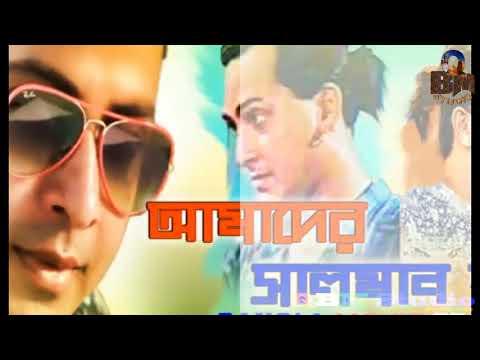 সাকিব খান এখন সালমানের রূপে new Bangla Film