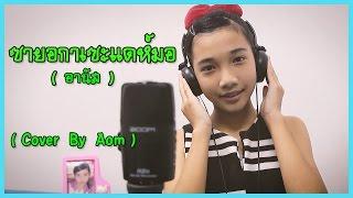 น้องออมเบตง ( ซายอกาเซะแดห์มอ - อานัส ) Cover ดนตรีใหม่ By Aom.