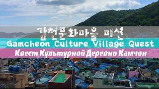 КУДА ПОЙТИ В ПУСАНЕ: КУЛЬТУРНАЯ ДЕРЕВНЯ КАМЧОН 👣부산 감천문화마을. Gamcheon Culture Village. [Eng. Sub]