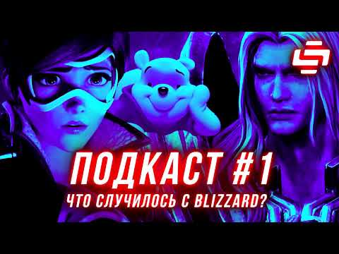 StopGame #1. Что случилось с Blizzard?