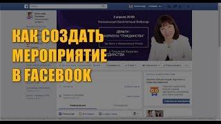 как создать мероприятие в фейсбук