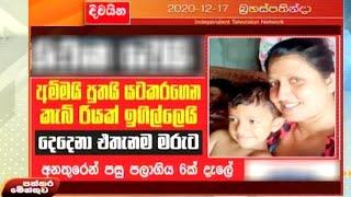 Paththaramenthuwa - (2020-12-17) | ITN Thumbnail