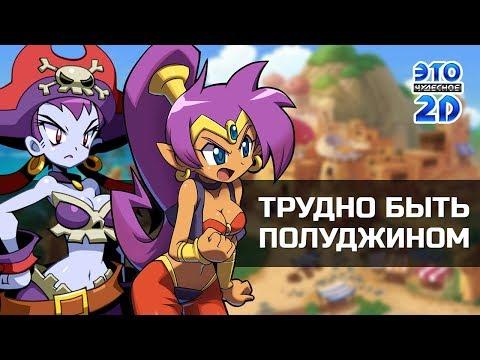 История серии Shantae 💥ЭЧ2D #85💥