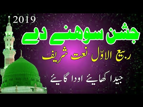 rabi-ul-awal-naat-2019-||-jashan-sohne-de-manaye-te-kami-rehndi-nai