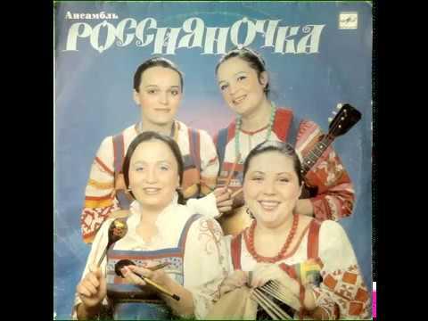 John Peel's Rossiyanochka Ensemble (Россияночка) - Не по погребу бочоночек катается