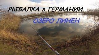 Как у них. Германия. Рыбалка на озере Линен.