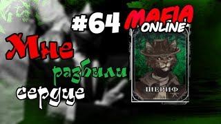 #64 Мафия онлайн - Мне разбили сердце!! (Самая крутая игра в моей жизни)