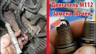 Замена Свечей Зажигания на Двигателе М112 Mercedes / Как Правильно Заменить Свечи Mercedes W211 W219