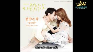 [Karaoke Thaisub] Sleepless Night - Crush Feat.Punch (It's okay, That's love ost)