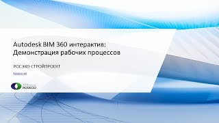 BIM 360 интерактив от компании РОСЭКО-СТРОЙПРОЕКТ