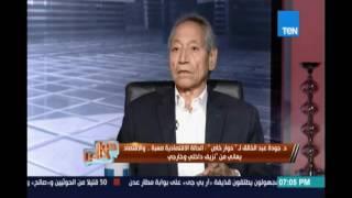 فيديو| جودة عبد الخالق: «اقتصادنا بينزف.. ولازم نشد الحزام»