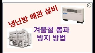 냉난방 배관 계통도(겨울철 동파방지 방법)