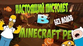 Настоящий рабочий пистолет в Minecraft Pe 0.13.1: 0.14.0 Без модов