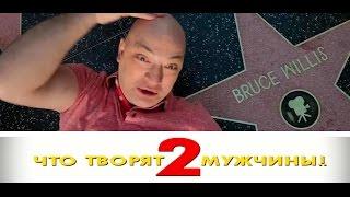 Елена Беркова и Памела Андерсон в фильме «Что творят мужчины! 2» 2015 / Трейлер