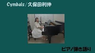 久保田利伸さんの大ヒット曲をエレピの音で弾き語りしました。よろしけ...