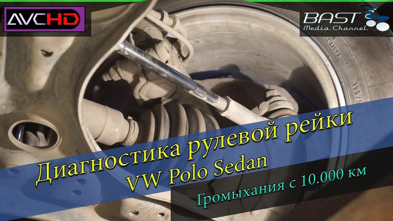Диагностика рулевой рейки. Volkswagen Polo Sedan. С 10.000 км гремит на неровностях