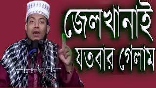 Download Video জেলখানায় যতবার গেলাম ! Amir Hamza MP3 3GP MP4