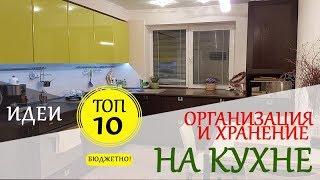 видео 12 идей как организовать хранение на кухне