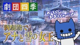 ♪ありのーままのー劇団四季、新作ミュージカルは『アナ雪』!【マスクにゃんニュース】