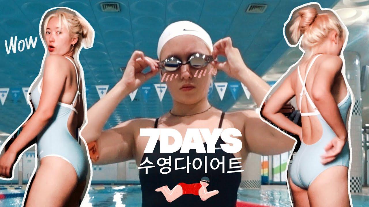 #7주차 : 수영하면 살이 정말 쭉쭉 빠지는지 해봤습니다. 7DAYS 🏊🏻♀️ [인생찐막다이어트]