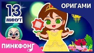 👑 Оригами с Принцессами  | +Сборник | Ручные работы для детей
