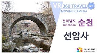 순천 - 선암사 (VR 360º 무빙)