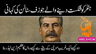 Stalin Documentary In Urdu