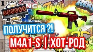 Контракты Обмена : M4A1-S | Хот-род - Получится?!