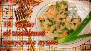 18.  Салат из квашеной капусты с луком