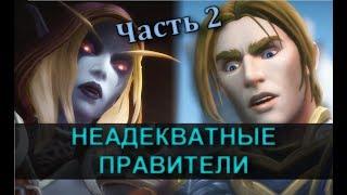 Неадекватные правители в World of Warcraft, Часть 2
