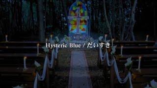 Hysteric Blue だいすき