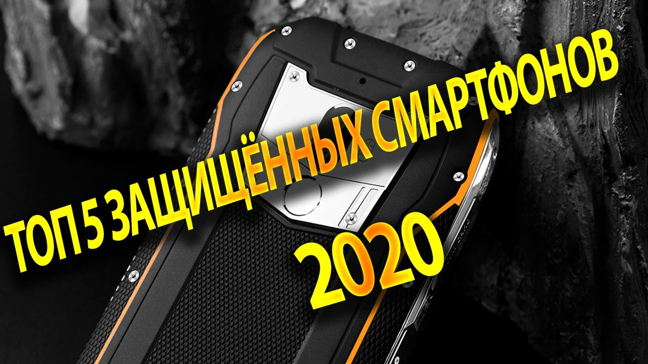 Топ 5 Защищённых Смартфонов 2020 года  Битва Гаджетов
