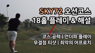 스카이72 오션코스 18홀 플레이 | SKY72 | 최…