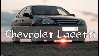 авто обзор  Шевроле Лачетти Lacetti за 250 К, вся правда об авто!!!