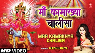 Maa Kamakhya Aarti Devi Bhajan By Madhusmita [Full Video Song] I Maa Kamakhya Gayatri Mantra