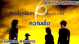 Bodyslam - ความเชื่อ Feat.แอ๊ด คาราบาว [เนื้อเพลง]