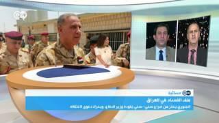 مسائية DW: هل قضية الفساد في العراق تصفية حسابات حزبية؟