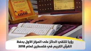 رؤيا تلتقي الحائز على المركز الأول بحفظ القرآن الكريم في فلسطين لعام ٢٠١٨