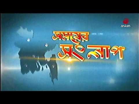 Prospect of Payra Port by Sheikh Mahfuz Hamid @ Asian TV