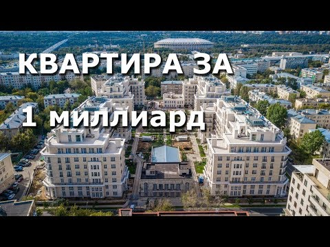 Квартиру за миллиард рублей купил глава «Почты России» Николай Подгузов