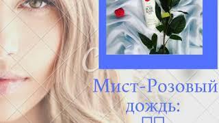 Супер средства для Вашей кожи лица тела и волос