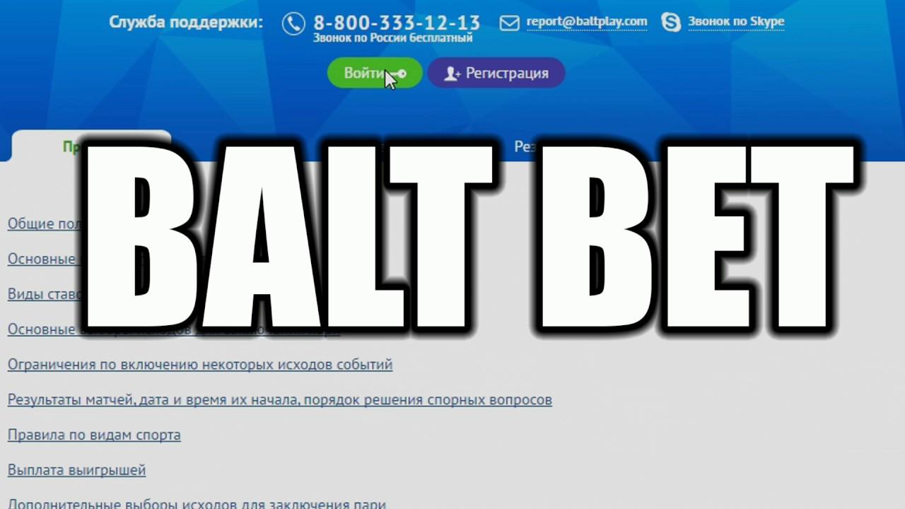 baltbet 2017 online