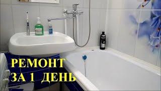 ремонт в Ванной/ Акриловый вкладыш ПВХ панели