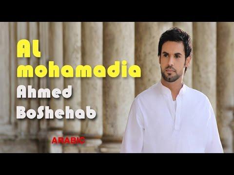 المحمدية | أحمد بوشهاب | (Ahmed Boshehab - ALmohmadia (Arabic