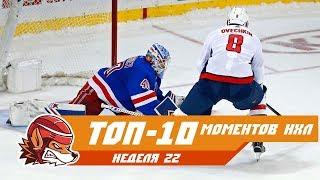 Курьёзный буллит Овечкина, сэйв Куика и автогол Бэйли: Топ-10 моментов 22-й недели НХЛ
