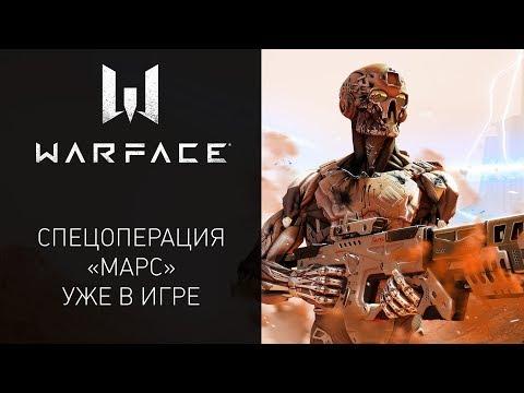 Warface — глобальное обновление