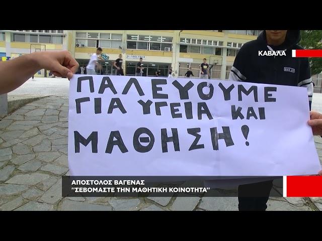 Συνεχίζονται οι αντιδράσεις για τις συγχωνεύσεις τμημάτων - Πορεία μαθητών την Δευτέρα