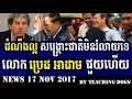 Cambodia News Today RFI Radio France International Khmer Morning Friday 11/17/2017