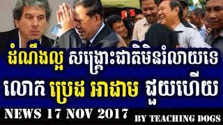 Cambodia News Today RFI Radio France International Khmer Morning Friday 11/17/2017